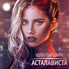 Асталависта - Паршута Юлия