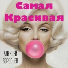 Самая Красивая - Воробьёв Алексей