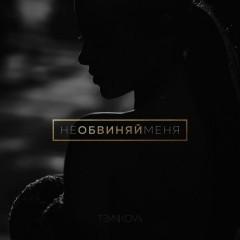Не Обвиняй Меня - Елена Темникова