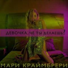 Девочка, Че Ты Делаешь (Remix) - Мари Краймбрери