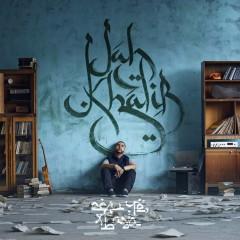 Если Че Я Баха (Remix) - Jah Khalib & Маквин
