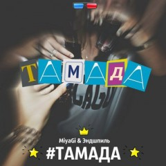 Тамада (Remix) - Miyagi