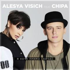 Хочу Прямо Сейчас - Висич Алеся & Chipa