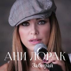 Забирай - Ани Лорак