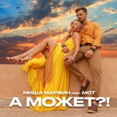 А Может (Remix) - Миша Марвин & Мот