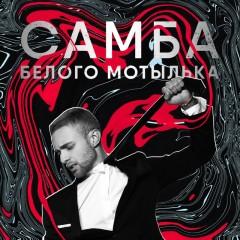 Самба Белого Мотылька - Егор Крид