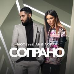 Сопрано - Мот & Ани Лорак