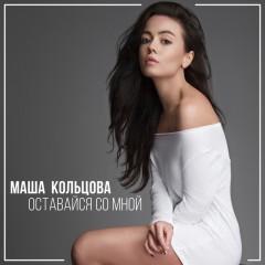 Оставайся Со Мной - Кольцова Маша