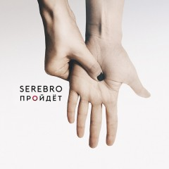 Пройдет - Серебро