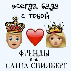 Всегда Буду С Тобой - Френды & Саша Спилберг