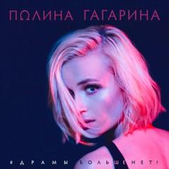 Драмы Больше Нет - Гагарина Полина