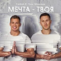 Мечта Твоя - T-Killah & Олег Маями