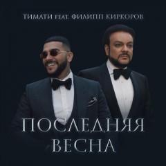 Последняя Весна - Тимати & Филипп Киркоров