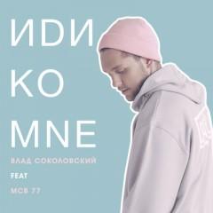Иди Ко Мне - Влад Соколовский