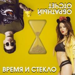 Back2Leto - Время И Стекло