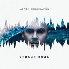 Моя Ночь - Артем Пивоваров