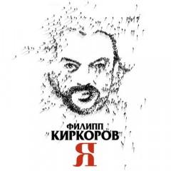 На Небе - Филипп Киркоров