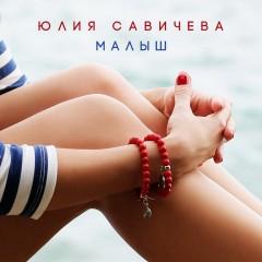 Малыш - Савичева Юлия
