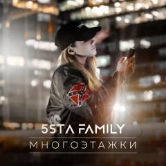 Многоэтажки (Remix) - 5Sta Family