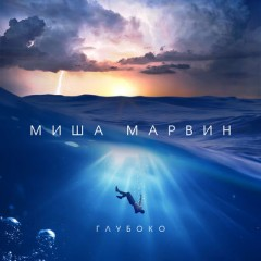 Глубоко - Миша Марвин