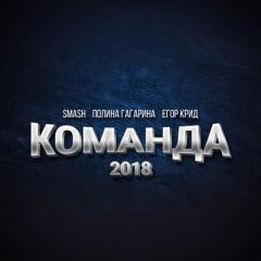 Команда - Dj Smash & Гагарина & Егор Крид