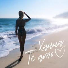 Te Amo - Ханна