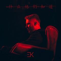 Стой (Remix) - Егор Крид