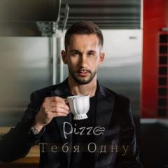 Тебя Одну - Пицца