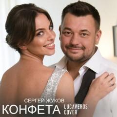 Конфета - Сергей Жуков