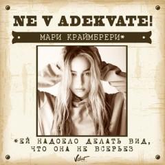 Не В Адеквате - Мари Краймбери