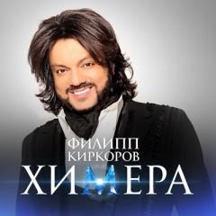 Химера - Филипп Киркоров