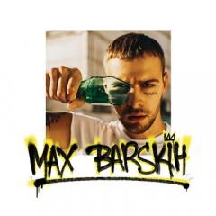 Неверная - Барских Макс