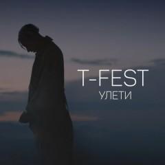 Улети - Т-Fest