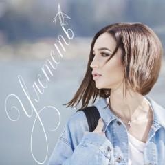 Улететь (Remix) - Ольга Бузова