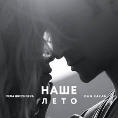 Наше Лето - Брежнева Вера & Дан Балан