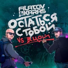 Остаться С Тобой (Remix) - Filatov & Karas