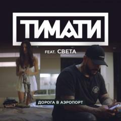 Дорога В Аэропорт - Тимати & Света