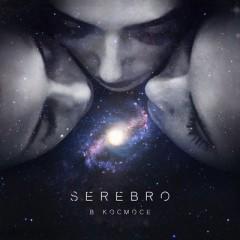 В Космосе - Серебро
