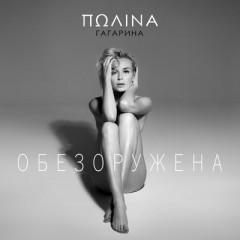 Обезоружена - Гагарина Полина