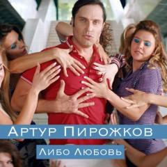Либо Любовь - Пирожков Артур