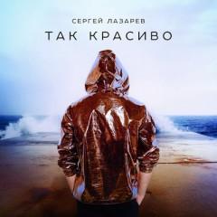 Так Красиво (Remix) - Лазарев Сергей