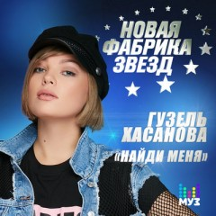 Найди Меня - Гузель Хасанова