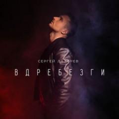 Вдребезги - Сергей Лазарев