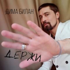 Держи - Билан Дима