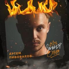 Полнолуние - Артем Пивоваров
