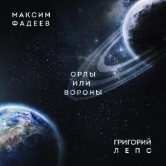 Орлы Или Вороны - Максим Фадеев & Григорий Лепс