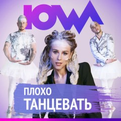 Плохо Танцевать (Remix) - Iowa