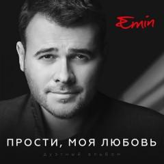 Прости Моя Любовь - Emin & Максим Фадеев