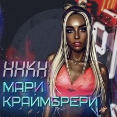 Нравлюсь Ли Я Ему (Remix) - Мари Краймбрери