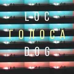 Голоса - Lok Dog
